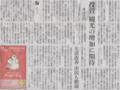 市民の快を優先した時点で先進国化してくよな 2014年12月19日朝日朝刊