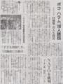 資金調達方法がこれくらいしかないのかしら 2014年12月19日朝日朝刊