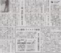 告知ださずにゲリラ上映してけばよくね 2014年12月19日朝日朝刊