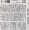 規制は根本的な解決にはつながらない件 2014年12月14日朝日新聞