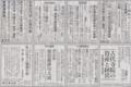 ちょっと興味ある>昔の寺の懐具合 2014年12月14日朝日新聞