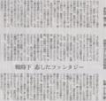 小人さんてどこからくるのかなー 2014年12月14日朝日新聞