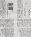 変化に対応することこそが創造性 2014年12月14日朝日新聞