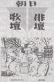 うさぎさんおおいそがし 2014年12月14日朝日新聞