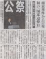 中国政府によって虐殺された人の追悼はしないの? 2014年12月13日朝日