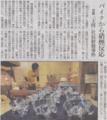 買収に応じなかった報復とかなのかな 2014年12月12日朝日夕刊