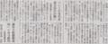 中国の人なのかな 2014年12月12日朝日夕刊