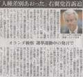 煽りに応じた聴衆も訴追されるんだろうか 2014年12月21日朝日新聞