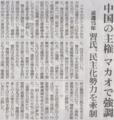 返還前より交通渋滞がひどくなったんだね・・2014年12月21日朝日新聞