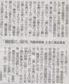 日本敵視推奨してる国の考える「平和」てどういうものですかね 2014