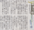農閑期の出稼ぎのせわしない版 2014年12月19日朝日夕刊
