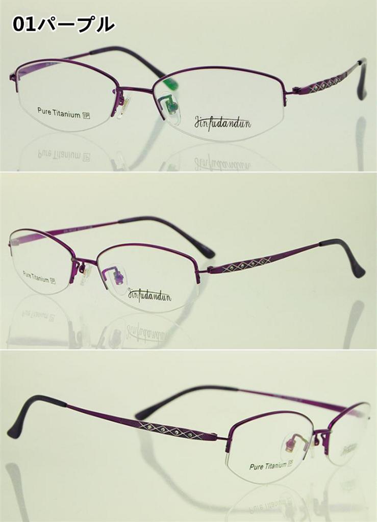 おすすめメガネフレームメガネチタン製ハーフリム メガネ おしゃれ