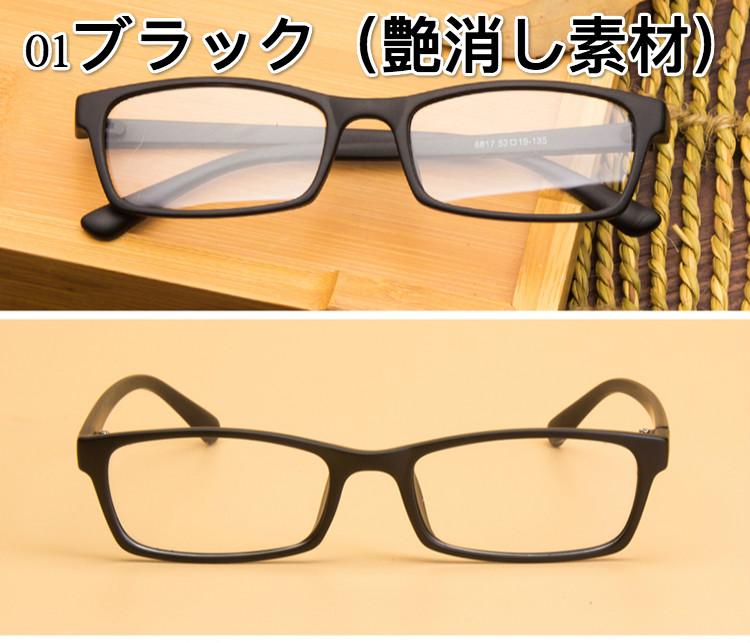 フルリムTR90メガネ 安いメガネ細いフレームスクエア メガネ おしゃれ格安フレーム伊達眼鏡ゾフ