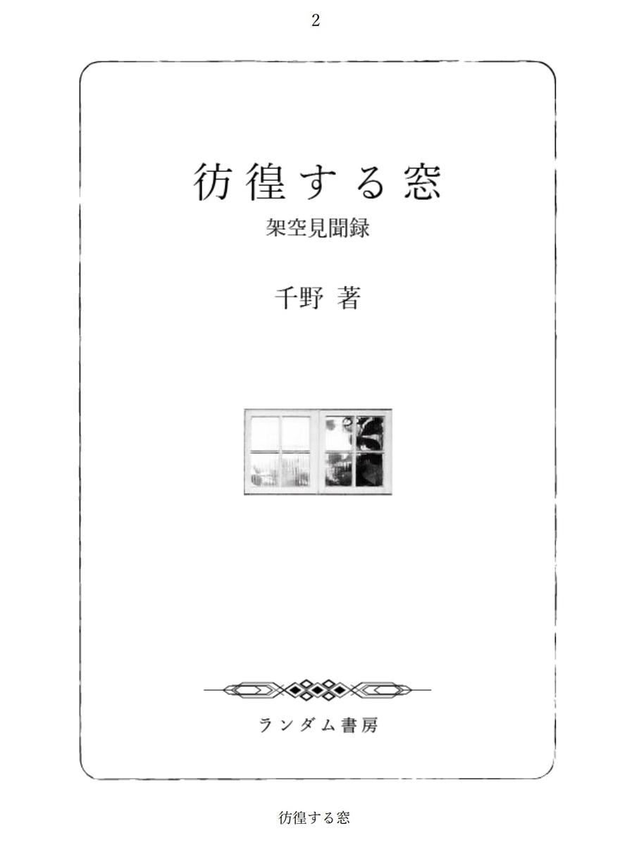 f:id:chinohirose:20200530005548j:plain