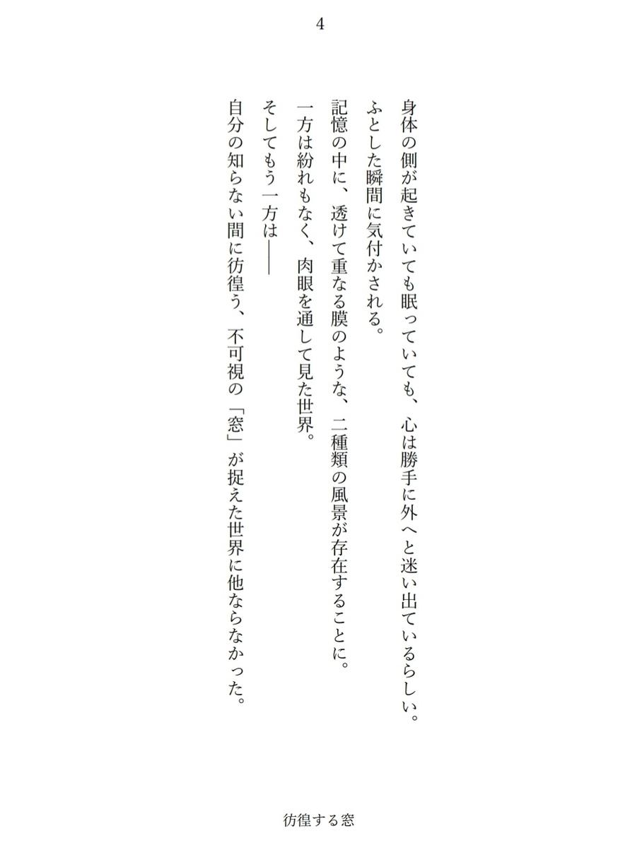 f:id:chinohirose:20200530010328j:plain