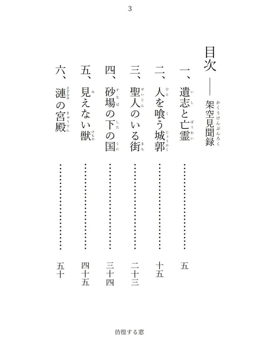 f:id:chinohirose:20200530010552j:plain