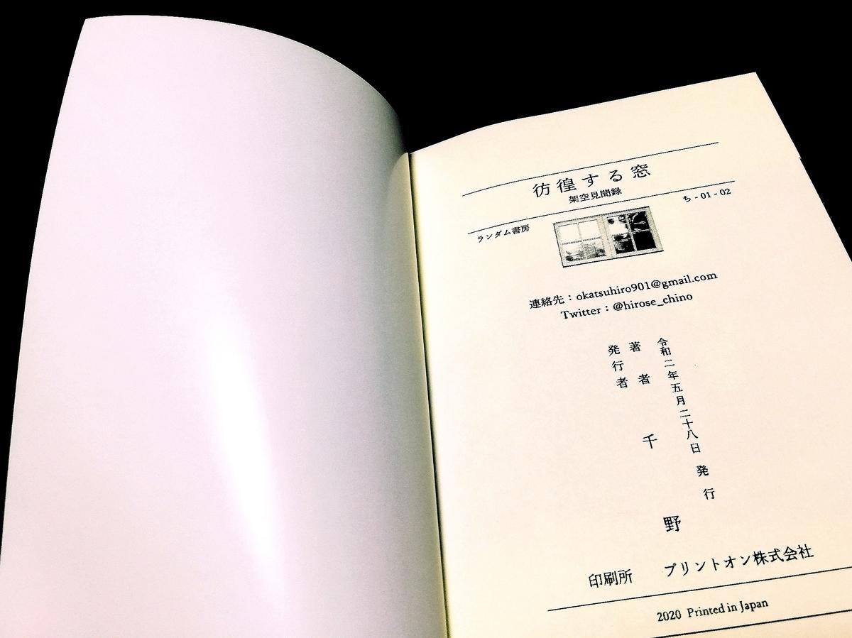 f:id:chinohirose:20210714185548j:plain