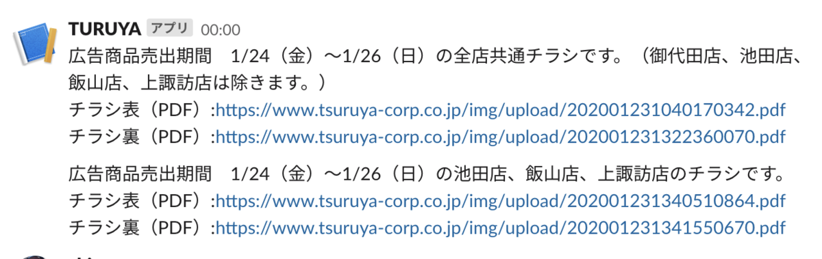 f:id:chinoppy:20200126132443p:plain:w400