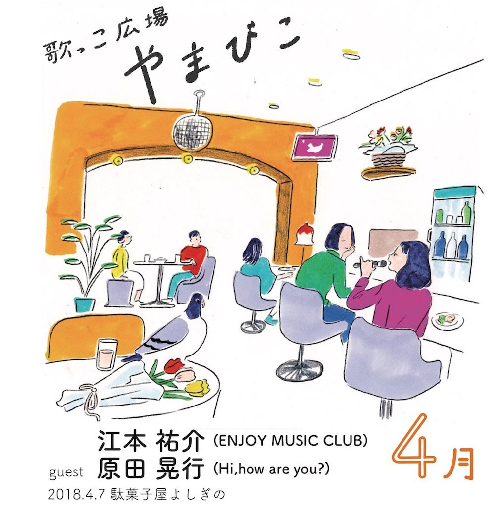 f:id:chinpan_club:20180326194334j:image