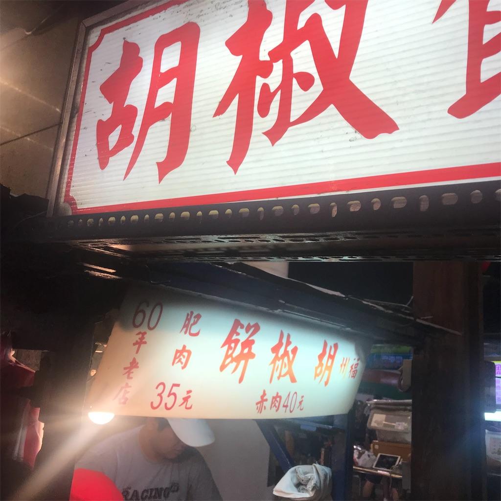 f:id:chinpan_club:20190619125159j:image