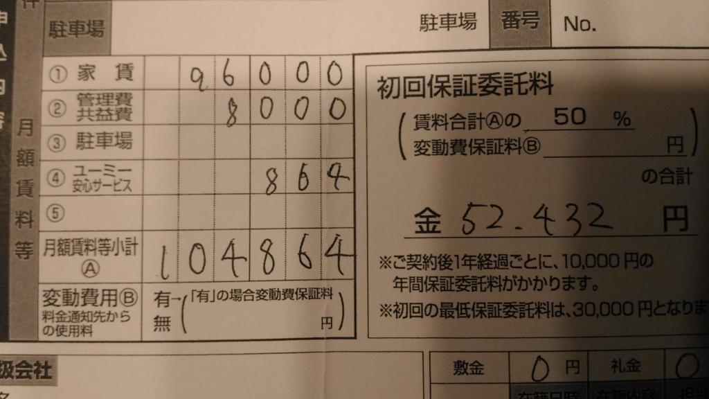 f:id:chintaizumai:20180108204122j:plain