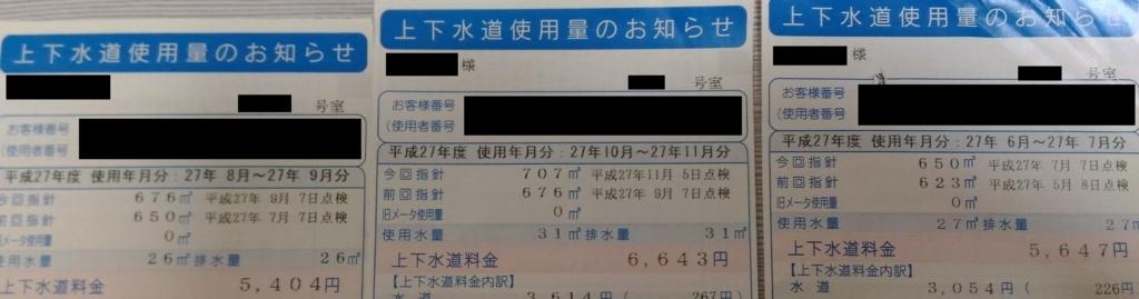 f:id:chintaizumai:20180109195332j:plain