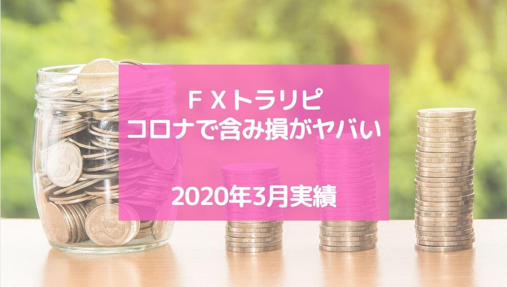 f:id:chip39:20200407093948j:plain