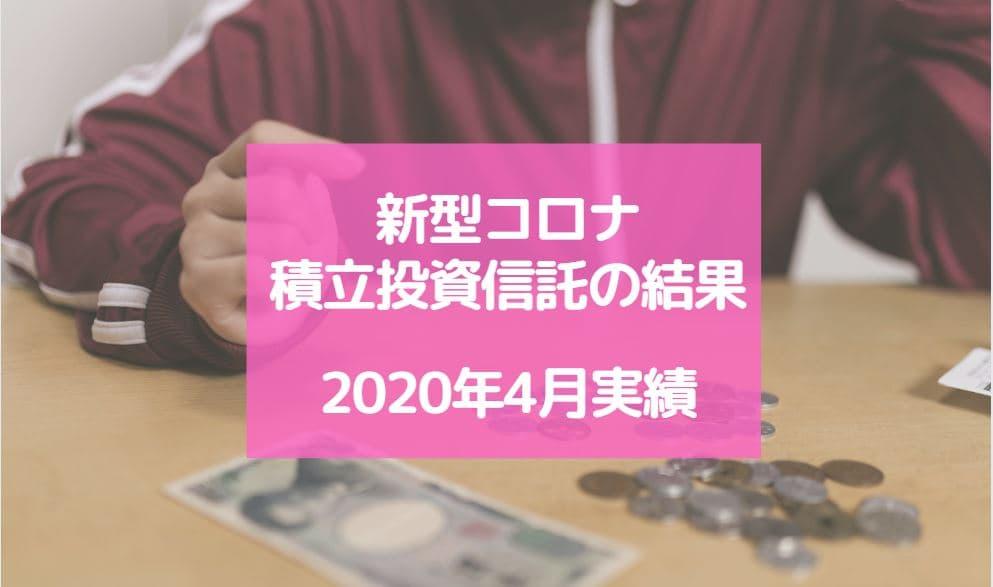 f:id:chip39:20200502102305j:plain