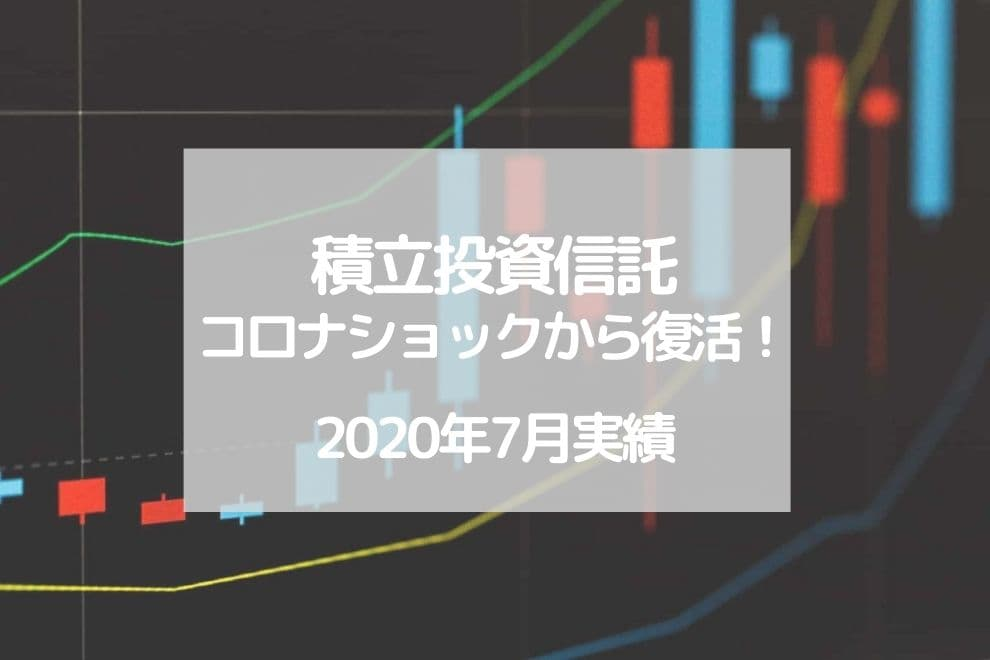 f:id:chip39:20200803190634j:plain