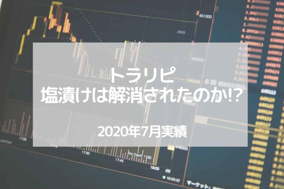 f:id:chip39:20200804123110j:plain