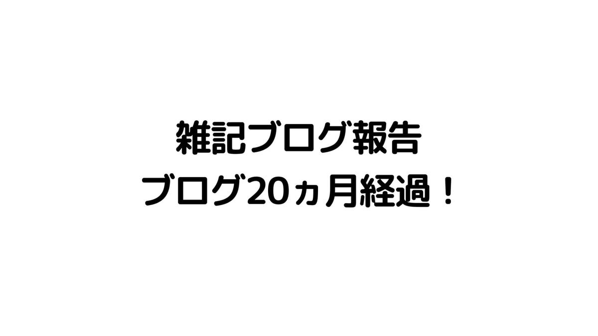 f:id:chip39:20200909115352j:plain