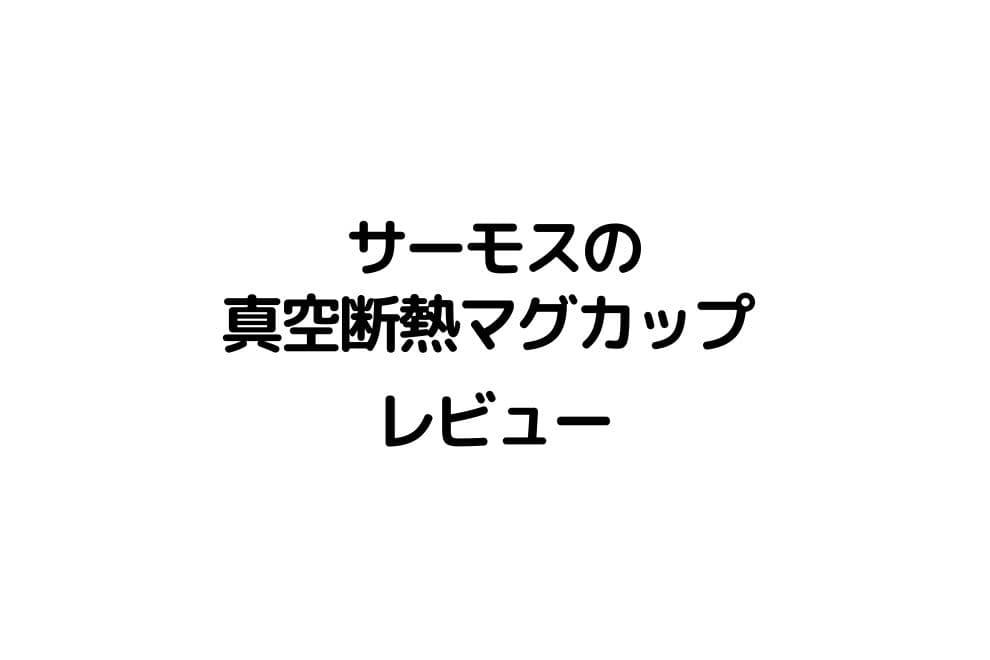 f:id:chip39:20210112142906j:plain