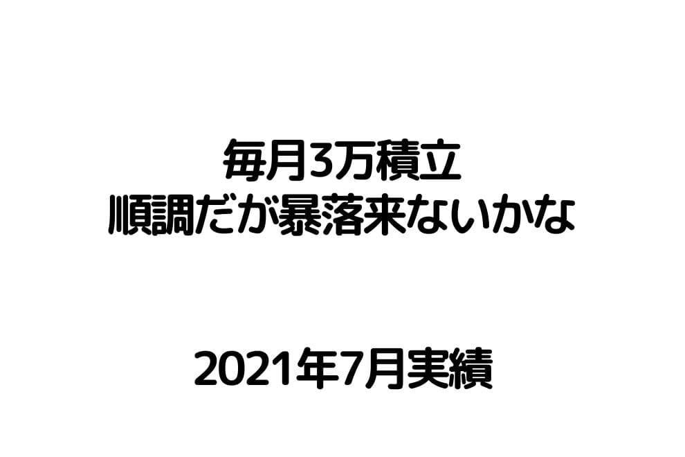 f:id:chip39:20210803152732j:plain