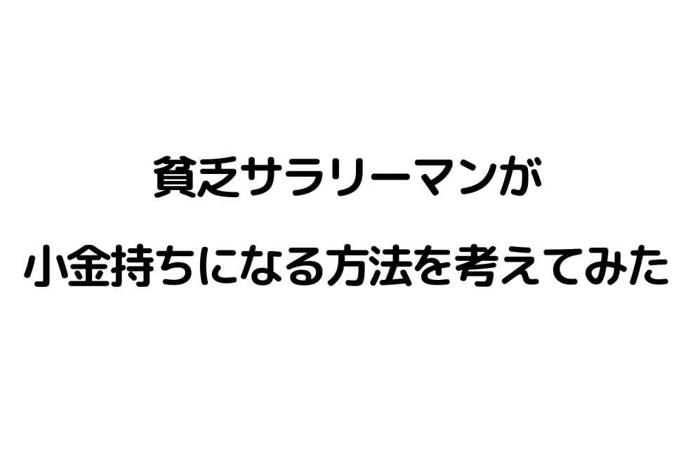 f:id:chip39:20210825192545j:plain