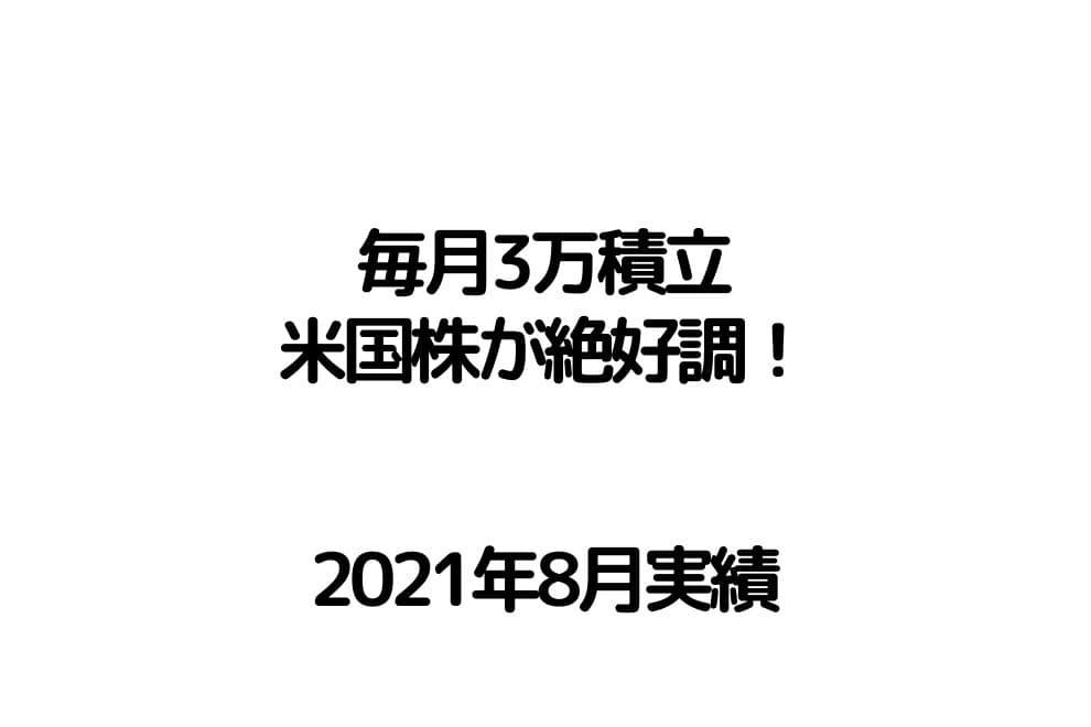 f:id:chip39:20210901192412j:plain