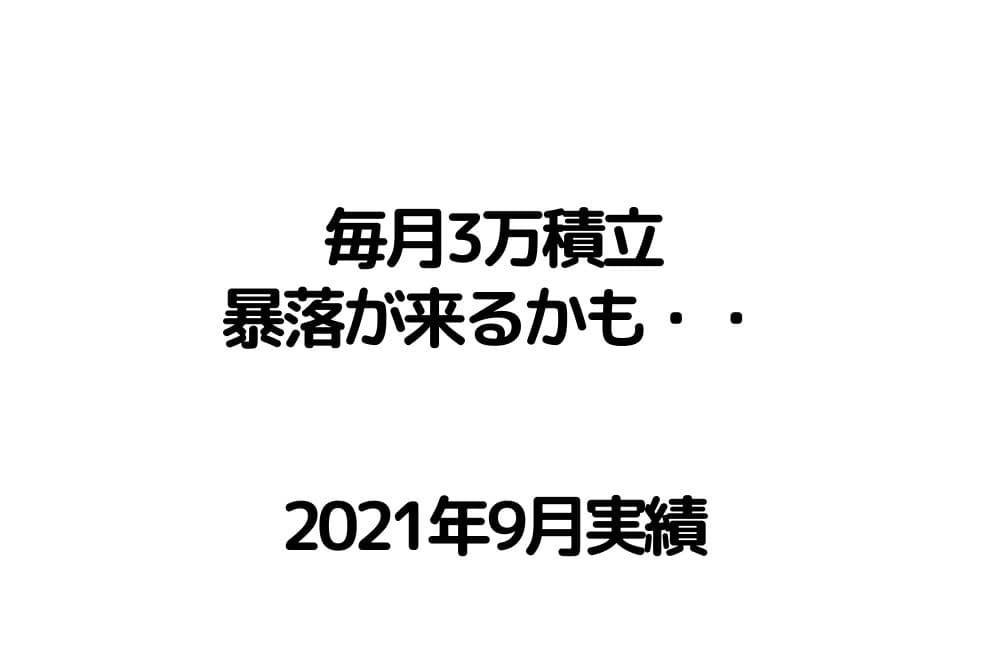 f:id:chip39:20211005124715j:plain
