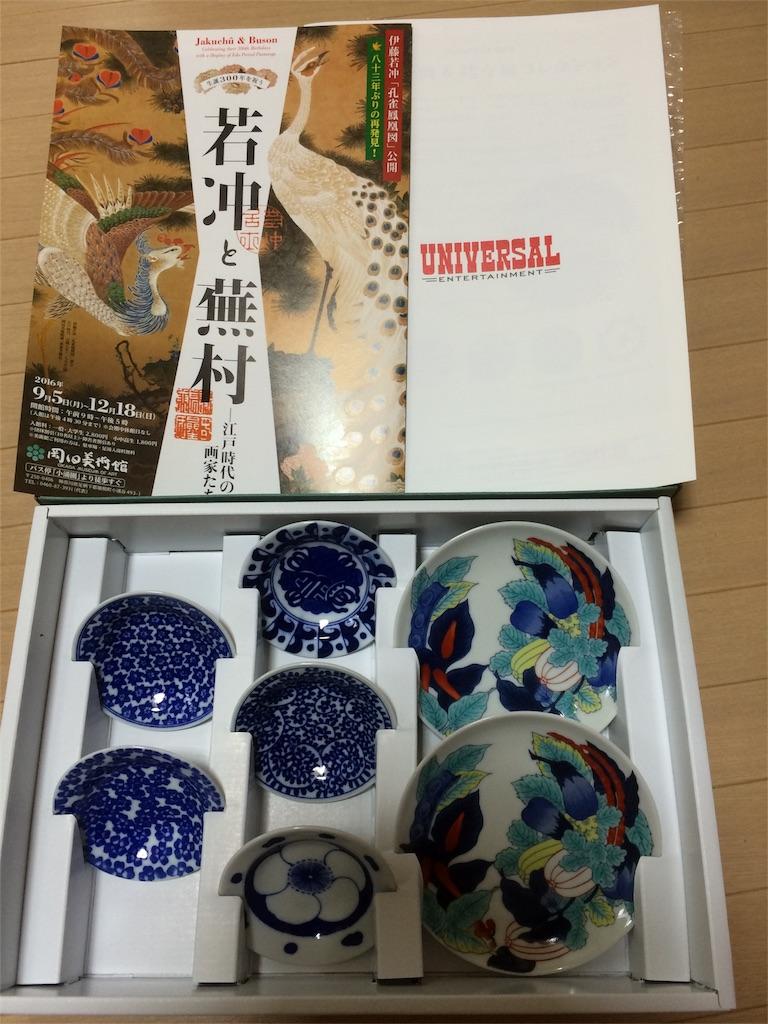 ユニバーサルエンターテイメント 有田焼の豆皿