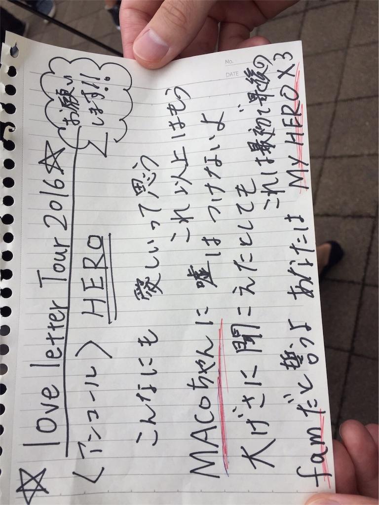 MACO ライブ アンコール打ち合わせ