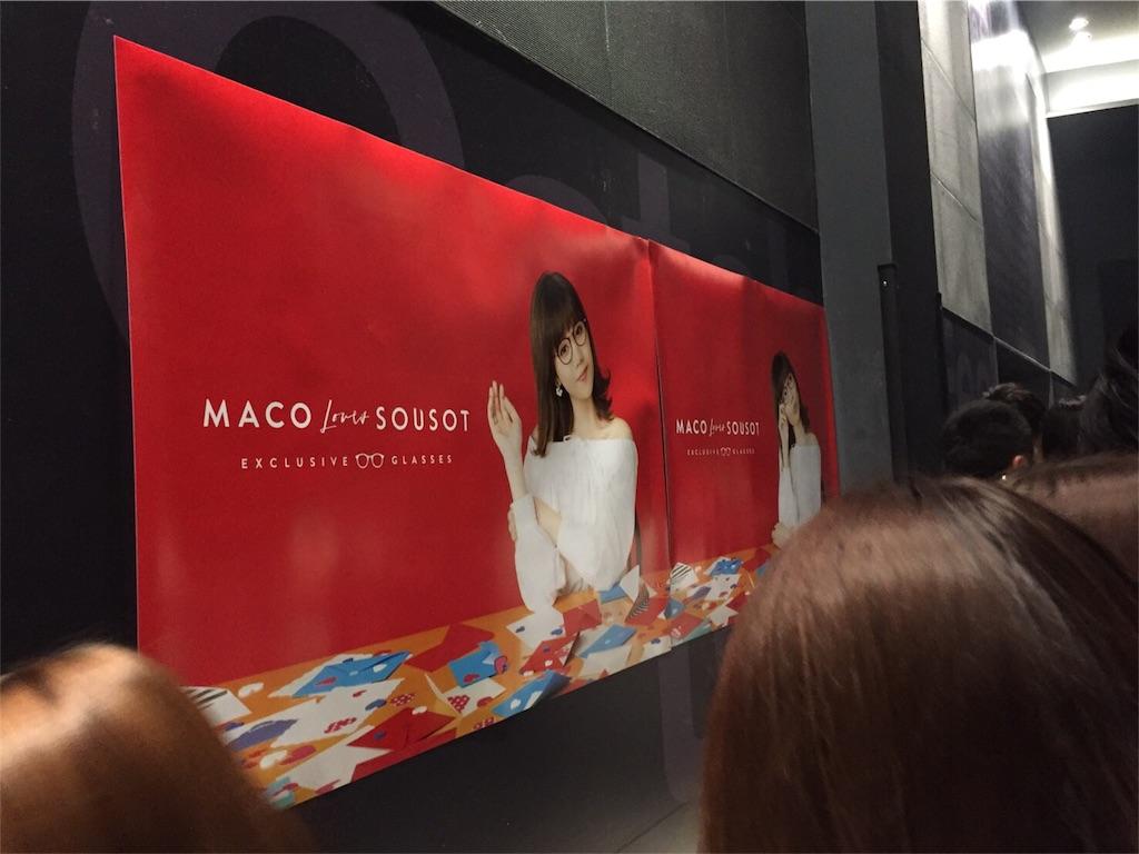 MACO ライブ ポスター