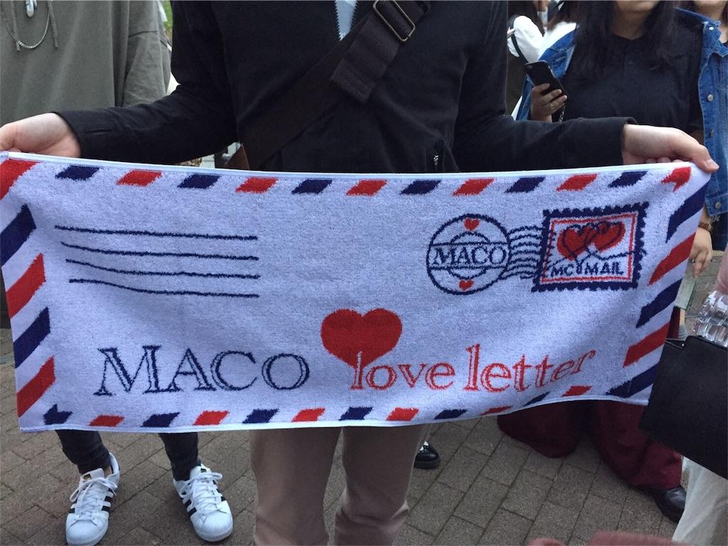 MACO ライブ グッズ販売タオル