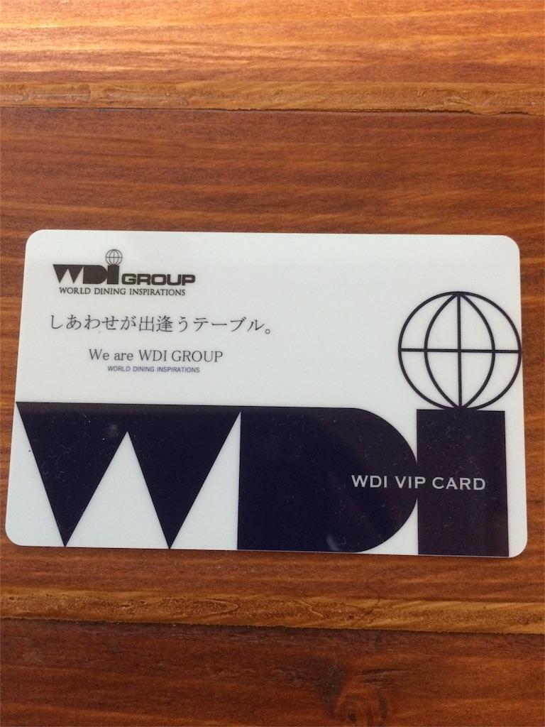 株主優待 WDI お食事優待券で食...