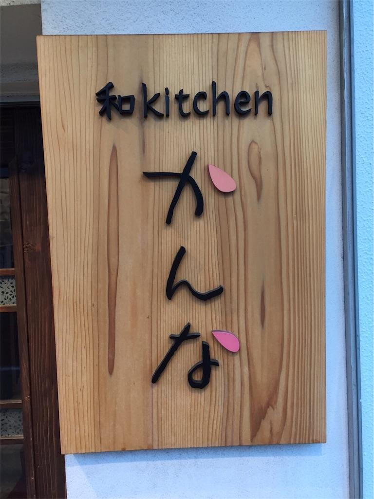 和kitchen かんな