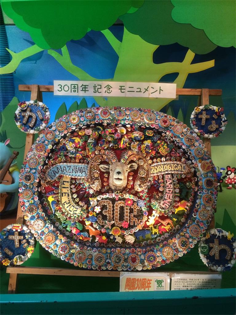 金沢動物園 トンネル3