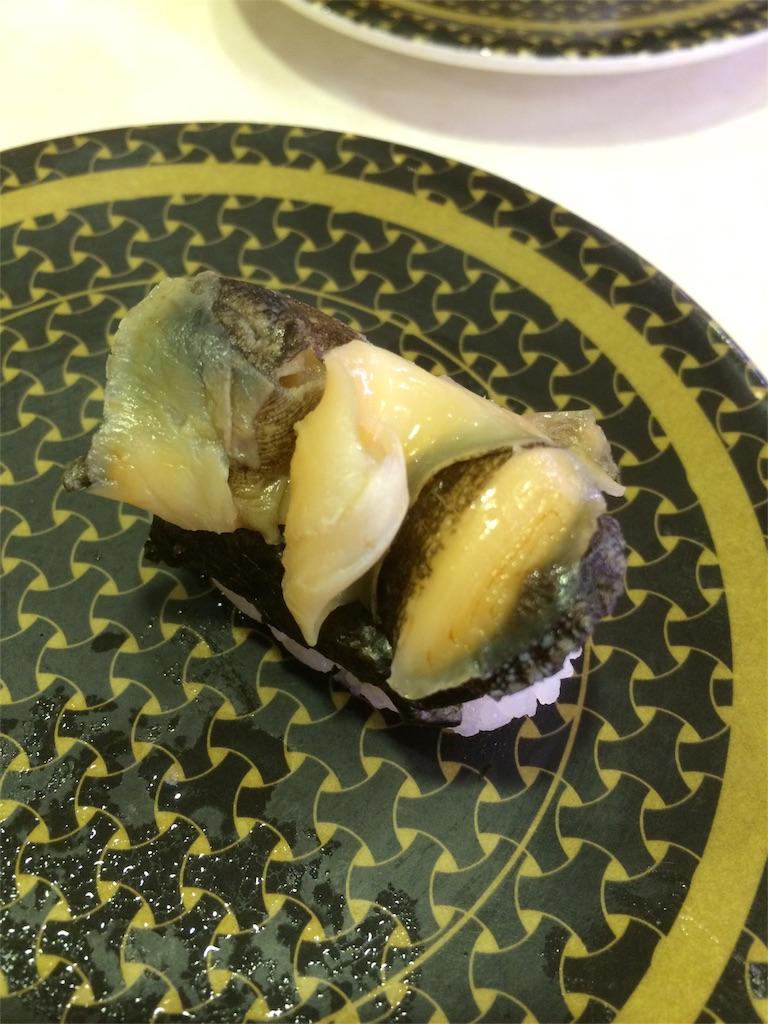 ゼンショー はま寿司 赤にし貝