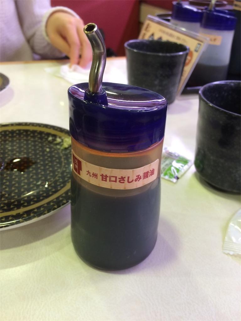 ゼンショー はま寿司 醤油