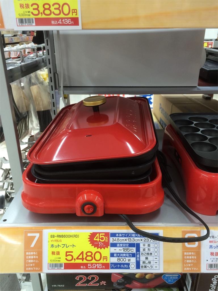 ビックカメラ 優待で買い物 たこ焼き器 ROOMMATE EB-RM8600H-RD