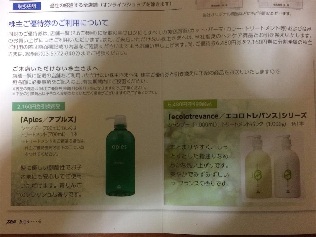 株主優待 田谷 交換商品