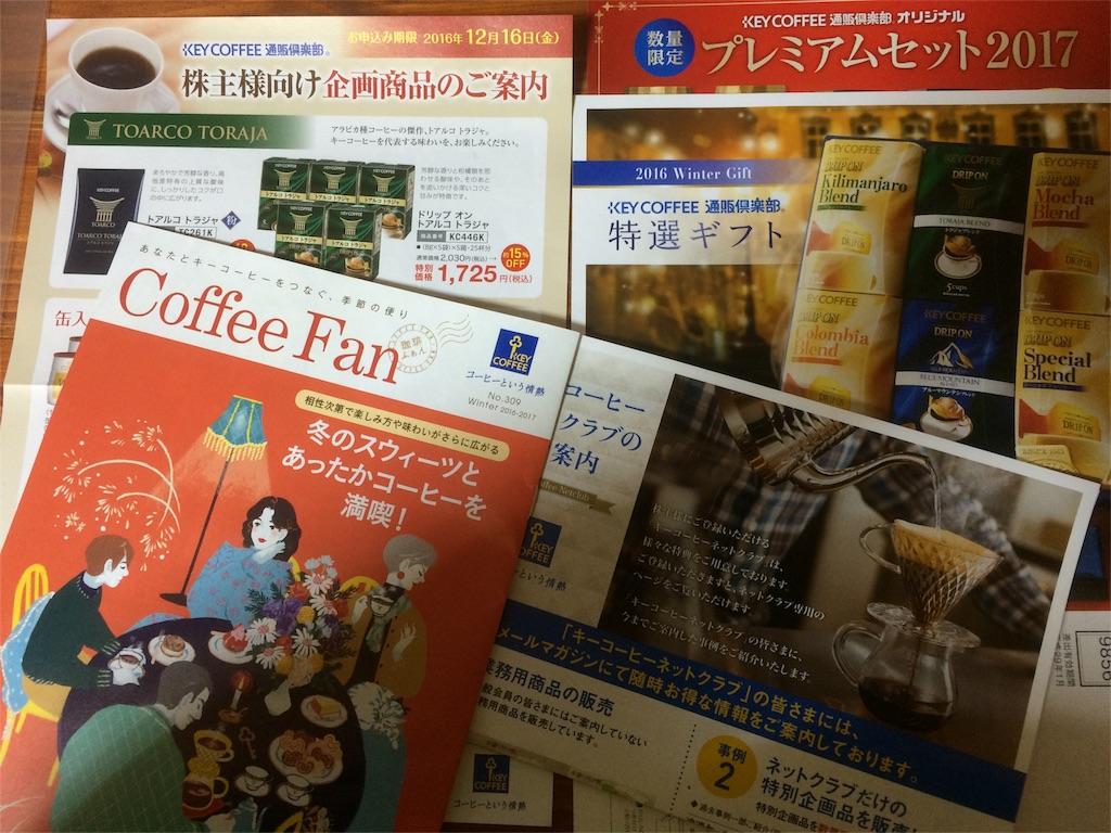 キーコーヒー CoffeeFan