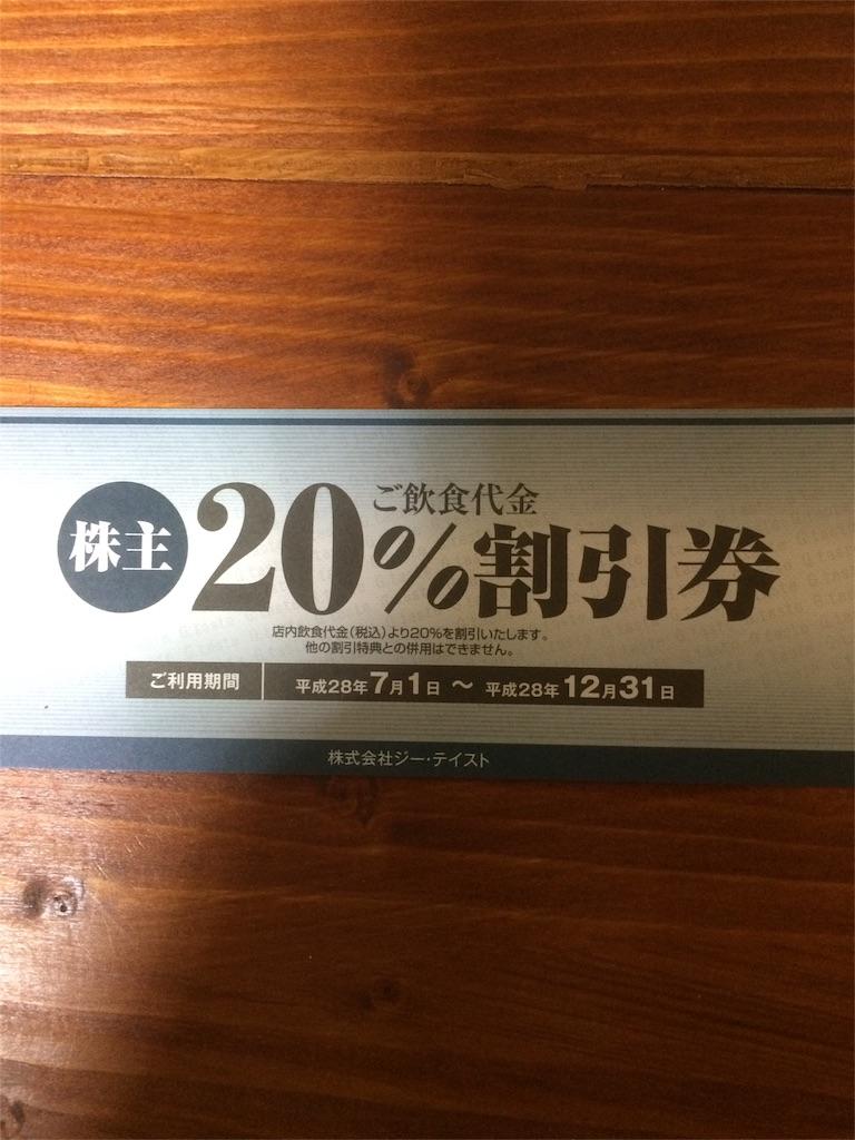 株主優待 ジー・テイスト 20%割引券