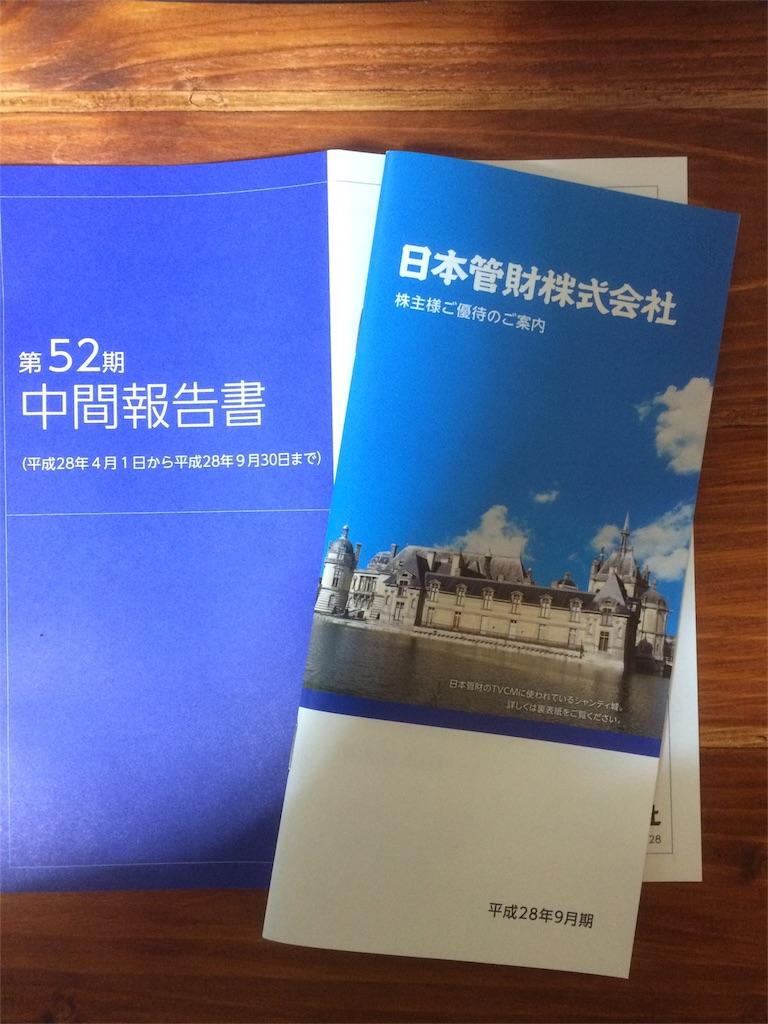 株主優待 日本管財 カタログ